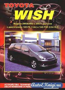 Toyota Wish с 2003 года выпуска. Устройство, техническое обслуживание и ремонт