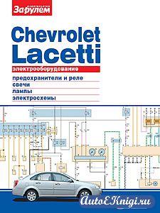 Электрооборудование Chevrolet Laсetti