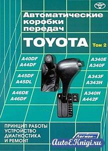 Автоматические коробки передач Toyota. Том 2. Принцип работы, устройство, диагностика и ремонт