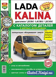 Lada Kalina в цветных фотографиях + Каталог деталей. Эксплуатация, обслуживание, ремонт
