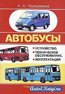 Автобусы. Устройство, техническое обслуживание, эксплуатация
