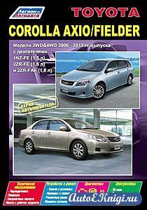 Toyota Corolla Axio / Corolla Fielder 2006-2012 годов выпуска. Устройство, техническое обслуживание и ремонт