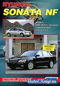 Hyundai Sonata NF 2004-2010 годов выпуска. Устройство, техническое обслуживание и ремонт