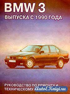 BMW 3 выпуска с 1990 года. Руководство по ремонту и техническому обслуживанию