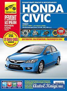 Honda Civic, ����� � 2006 ���� ������� (���������� 2008 ����). ����������� �� ������������, ������������ ������������ � �������