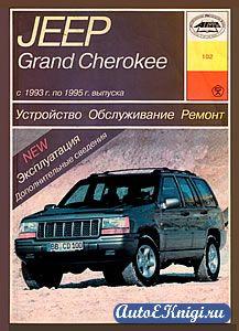 Jeep Grand Cherokee 1993-1995 годов выпуска. Устройство, обслуживание, ремонт, эксплуатация