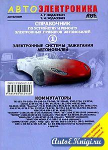 Справочник по устройству и ремонту электронных приборов автомобилей. Часть 1
