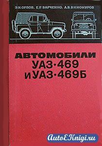 Автомобилей УАЗ-469 и УАЗ-469Б. Техническое обслуживание и ремонт