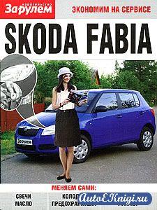 Skoda Fabia. Экономим на сервисе