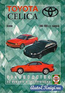 Toyota Celica 1986-1999 годов выпуска. Руководство по ремонту и эксплуатации