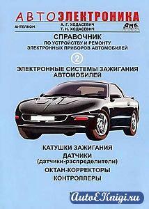 Справочник по устройству и ремонту электронных приборов автомобилей. Часть 2