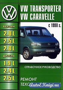 Volkswagen Transporter T4 / Caravelle 1990-1998 годов выпуска. Инструкция по эксплуатации, руководство по техническому обслуживанию и ремонту