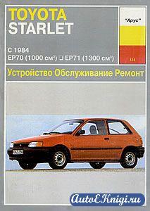Toyota Starlet с 1984 года выпуска. Устройство, обслуживание, ремонт