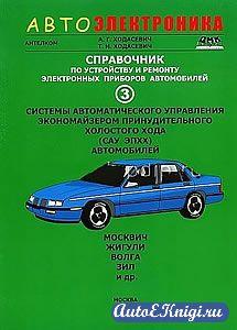 Справочник по устройству и ремонту электронных приборов автомобилей. Часть 3