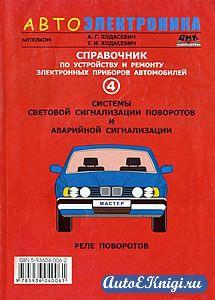Справочник по устройству и ремонту электронных приборов автомобилей. Часть 4