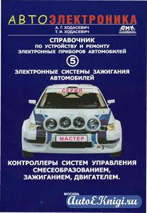 Справочник по устройству и ремонту электронных приборов автомобилей. Часть 5