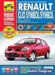 Renault Clio Symbol / Symbol 1999-2008 годов выпуска. Руководство по эксплуатации, техническому обслуживанию и ремонту