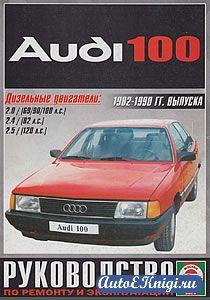 Audi 100 1982-1990 годов выпуска. Руководство по ремонту и эксплуатации