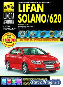 Lifan Solano / 620 с 2009 года выпуска. Руководство по эксплуатации, техническому обслуживанию и ремонту