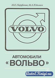 """Автомобили """"Вольво"""". Техническое обслуживание, советы по эксплуатации"""