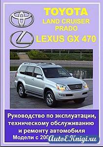 Toyota Land Cruiser Prado, Lexus GX470 с 2002 года выпуска. Руководство по эксплуатации, техническому обслуживанию и ремонту