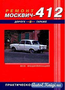Автомобиль Москвич-412, все модификации. Ремонт. Практическое руководство