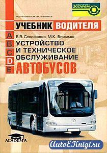 """Устройство и техническое обслуживание автобусов. Учебник водителя транспортных средств категории """"D"""""""