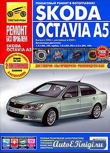 Skoda Octavia A5 с 2004 года выпуска, рестайлинг в 2009 года. Руководство по эксплуатации, техническому обслуживанию и ремонту