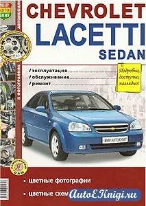 Chevrolet Lacetti Sedan  с 2004 года выпуска. Эксплуатация, обслуживание, ремонт