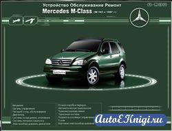 Mercedes-Benz M-Class W163 с 1997 года выпуска. Устройство, техническое обслуживание и ремонт