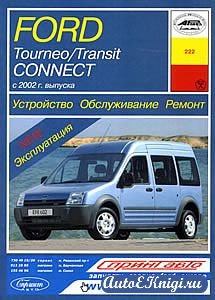 Ford Tourneo / Transit Connect � 2002 ���� �������. ����������, ������������, ������