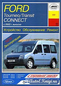 Ford Tourneo / Transit Connect с 2002 года выпуска. Устройство, обслуживание, ремонт